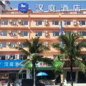 漢庭酒店(三亞春園海鮮廣場店)