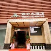 西安銘力酒店