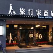 高雄旅行家商務旅館